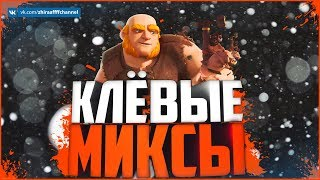 МИКС ДЛЯ ТРЁШЕК И МИКС ДЛЯ ФАРМА НА ТХ 7. АКАДЕМИЯ ВЕДЁТ НАБОР! | Clash of Clans