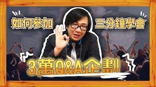 【三分鐘學會】頻道新單元!!! 如何參加3萬Qu0026A企劃!?