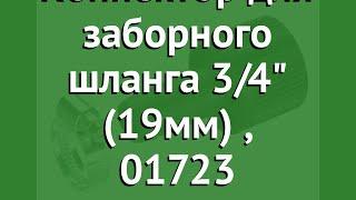 Коннектор для заборного шланга 3/4 (19мм) (Gardena), 01723 обзор 01723-20.000.00