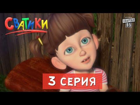 Сваты мультфильм 3