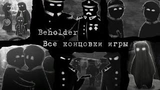 BEHOLDER [#3] - КАК ЗАРАБОТАТЬ ДЕНЬГИ?!