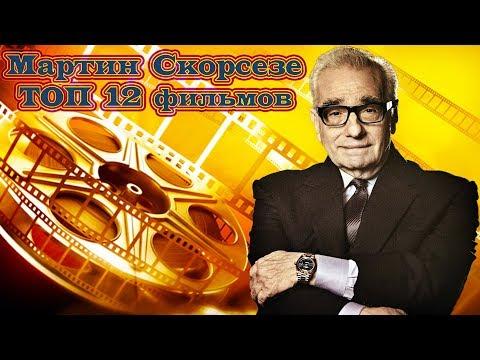 Мартин Скорсезе ТОП 12 лучших фильмов