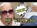 Лидию Шукшину сдали в дом престарелых!