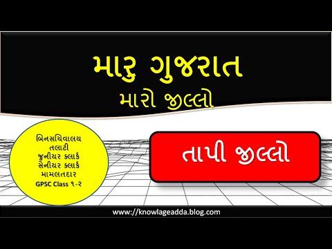 Talati | Tapi Jillo | Gujarat na Taluka and District -17