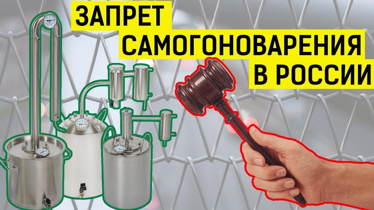 Производство самогонных аппаратов в россии самогонный аппарат где купить в москве