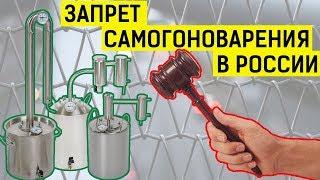 Запрет самогонных аппаратов в 2018 году в России!
