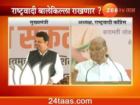Baramati CM Devendra Fadnavis Targets And Criticise NCP Sharad Pawar