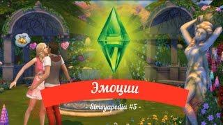 Sims 4 Эмоции Simsyapedia #5