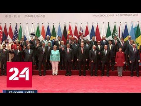 Историческая 'двадцатка': переговоры