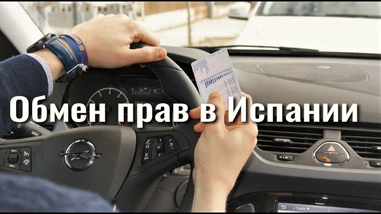 Обмен водительских прав в Испании. Кто может совершить обмен