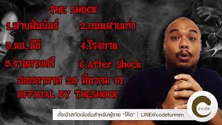 The Shock เดอะช็อค รวมเรื่องเล่าสยองขวัญ ออกอากาศ 20 มีนาคม 61 The shock