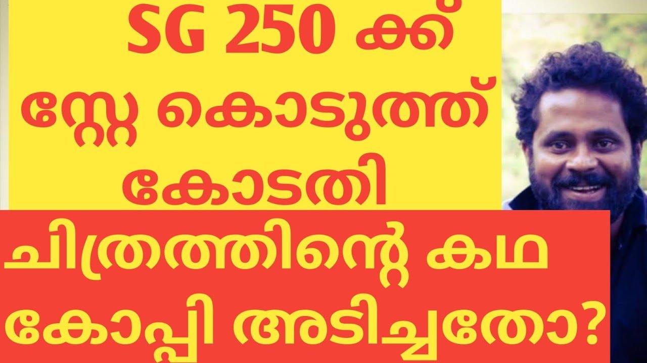 SG 250 ക്ക് സ്റ്റേ കൊടുത്ത് കോടതി.ചിത്രത്തിൻ്റെ കഥ കോപ്പി അടിച്ചതോ?#SG250#SURESHGOPI#SARANRAJ