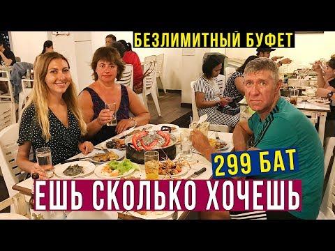 Безлимитный Буфет за 299 Бат в Паттайе - Морепродукты и Мясо Горой, ВКУСНО
