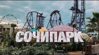 Сочи парк-лучший парк аттракционов в России