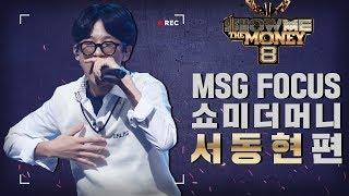 [MSG FOCUS] 쇼미더머니 '서동현' 무대 몰아보기