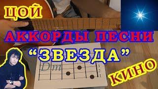 Аккорды Виктор Цой Звезда | разбор на гитаре | видео урок