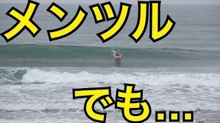 【面ツルツル】バックサイドが開き過ぎの難関上級波に苦戦