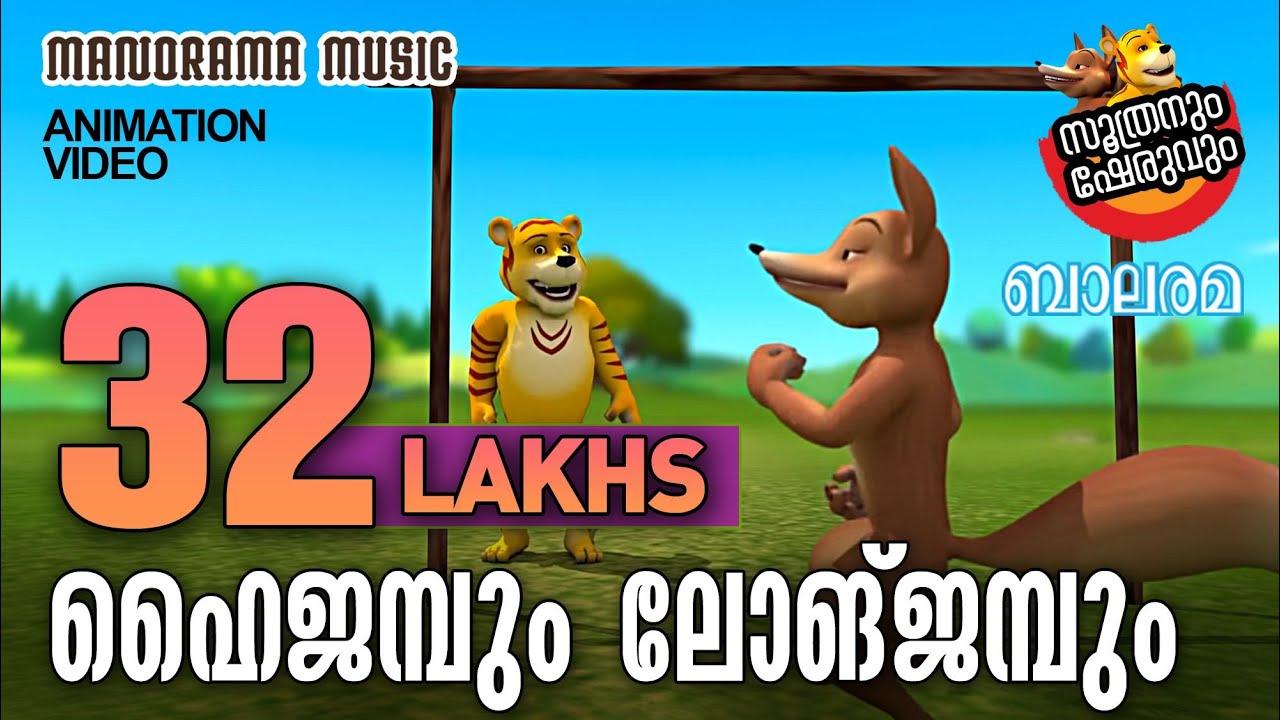 Download High Jump & Long Jump | Soothran & Sheru | Balarama | ഹൈജംപും  ലോങ്ജംപും | സൂത്രനും ഷേരുവും