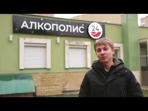 Отзыв партнёра о франшизе АлкоПолис 24, г. Ижевск
