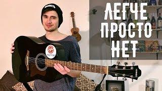 🔥 Песня ДЕВОЧКА С КАРЕ - МУККА на Гитаре для Начинающих