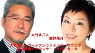 大竹まことゴールデンラジオ(オープニング)で大竹さん スタッフとのト...