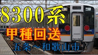 [南海電鉄]8306F+8357甲種回送 和歌山市にやってくるまで