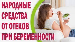 Народные средства от отеков при беременности
