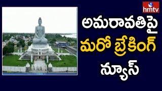 అమరావతి  పై మరో బ్రేకింగ్ న్యూస్   || AP Capital Latest Updates || hmtv