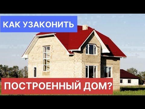 Как узаконить построенный дом? или пристройку к дому?