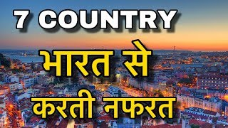 7 COUNTRIES HATE INDIA || भारत से करते बहुत नफरत || COUNTRIES JEALOUS FROM OUR INDIA || JAI HINDI