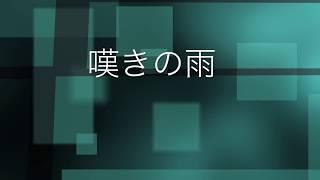 嘆きの雨/パク・ジュニョン Cover 京ウンスク