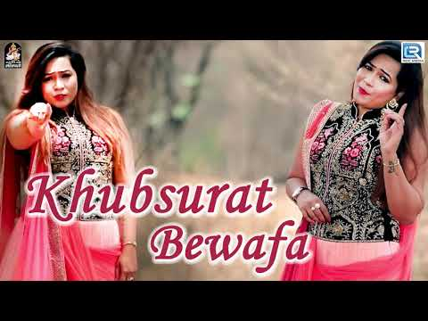 खूबसूरत बेवफा - BEWAFA New Song | Kiran Gajera | New Hindi Song 2018 | Khubsurat Bewafa