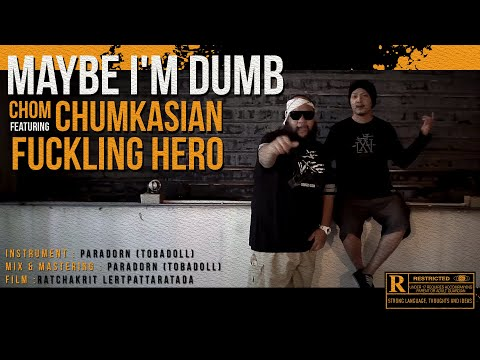 Maybe I'm Dumb [喙傕竾喙堗浮喔编箟喔嘳 - Chom Chumkasian Feat Fuckling Hero (Official MV)