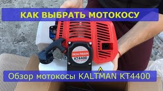Огляд мотокоси Kaltman KT4400. Як вибрати мотокосу