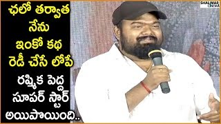 Director Venky Superb Words About Rashmika Mandanna At Bheeshma Movie Press Meet || Shalimarcinema