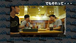 HARD-OFF BEATS 1 〜買い出し編〜