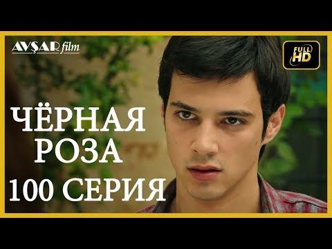 Чёрная роза 100 серия (Русский субтитр)