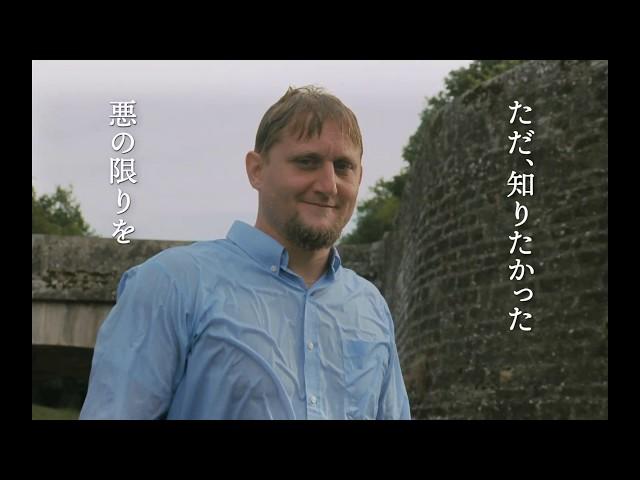 映画『 ザ・バニシング−消失−』予告編