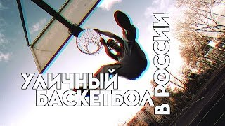 Уличный баскетбол в России!