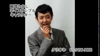 クリオネ所属の俳優 岡部たかしボイスサンプル.