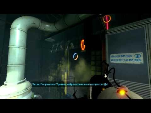 Прохождение Portal 2. Глава 5: Побег