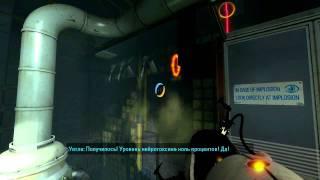 прохождение Portal 2 Глава 5 (Побег)