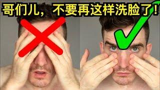 男人必须知道的3个洗脸护肤技巧:1)洗 2)擦 3)爽