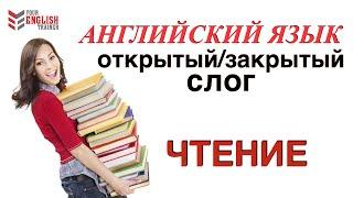 Как научиться читать. Открытый/Закрытый слог. Урок английского для начинающих.