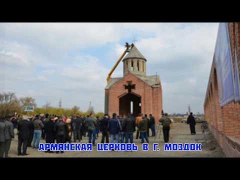 В Моздоке продолжается строительство армянской церкви