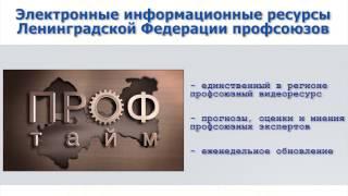 Электронные информационные ресурсы ЛФП