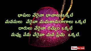 Telugu Love Quotes,ప్రేమ కవితలు