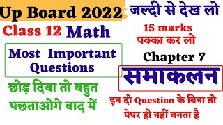 important questions of integration class 12 | maths important questions 2020 | VVI math questions