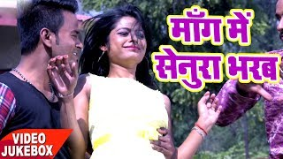 TOP BHOJPURI VIDEO SONG - Mang Me Senura Bharab - Sudhir Sharma - Video Jukebox - Bhojpuri Hit Songs