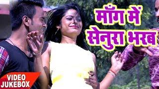 TOP BHOJPURI VIDEO SONG - Mang Me Senura Bharab - Sudhir Sharma - Video Jukebox - Bhojpuri Hit Songs